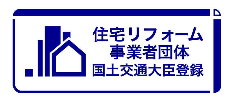 住宅リフォーム事業者団体国土交通大臣登録