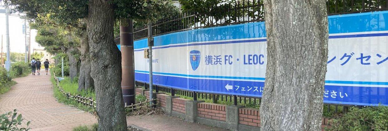 横浜市保土ヶ谷区川島町にて、横浜FC看板設置工事完了致しました。